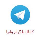 كانال تلگرام فروشگاه وانيا
